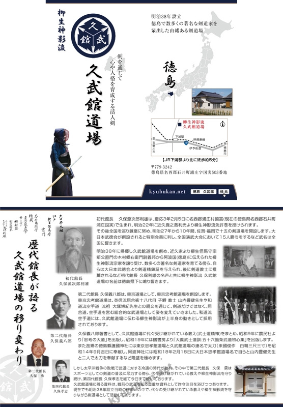 徳島の剣道場のパンフ