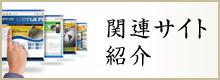 関連サイト紹介