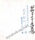 2_syowa20gantan