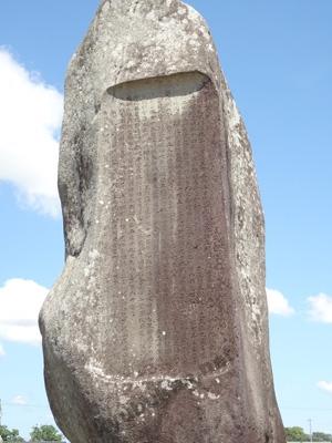 碑の裏側1