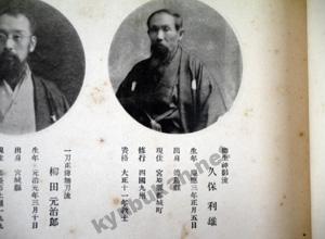 剣術家を紹介した本2