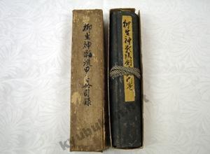 剣道精錬証