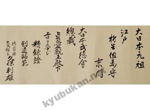 剣道精錬証1