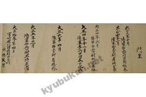 剣道精錬証2