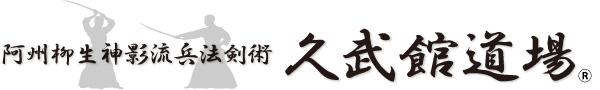 徳島の古流剣術道場、剣道場│久武館(きゅうぶかん)道場 柳生神影流