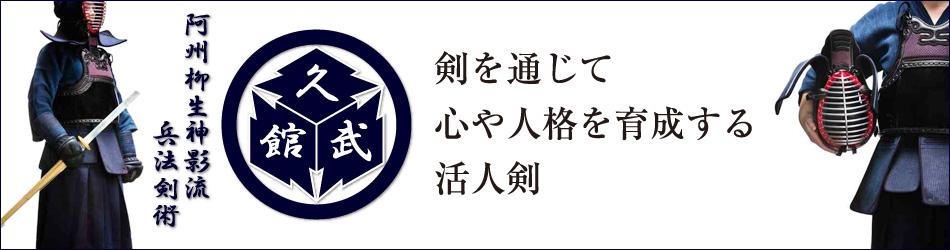 徳島の古流剣術道場、剣道場│久...