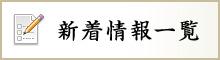 新着情報リスト